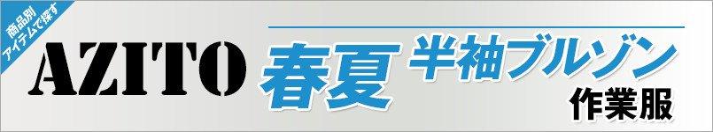 アジト作業服 春夏半袖ブルゾン