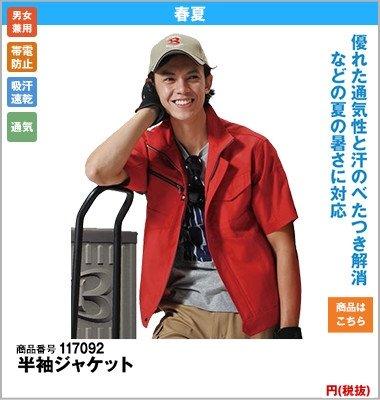 赤の半袖ジャケット