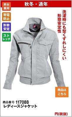 シルバーのレディースジャケット