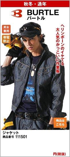 ヘリンボーンがかっこいいと大好評のメガヒット作業服ジャケット1501
