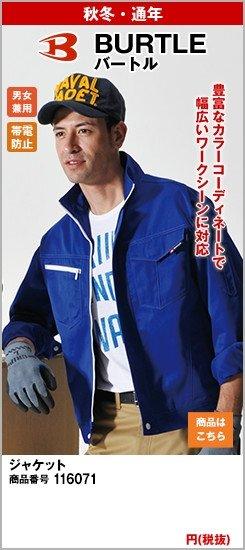 当店人気No1の作業ジャケット6071