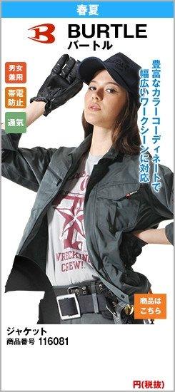 当店売上No1!豊富なカラーがおしゃれな大人気作業服 バートル6081