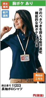 長袖のかっこいいポロシャツ
