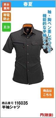 6035半袖シャツ