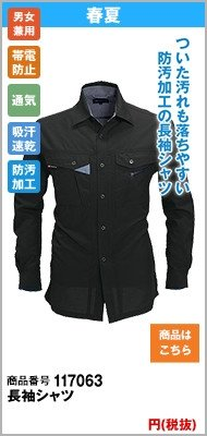 黒の長袖シャツ