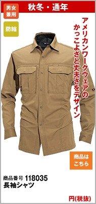 綿100%長袖シャツ