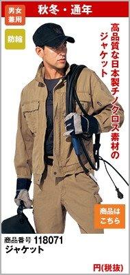 バートル8071 ジャケット