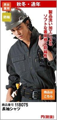 バートル8075 長袖シャツ
