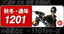 バートル1201