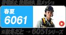 バートル6061