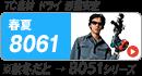 バートル8061