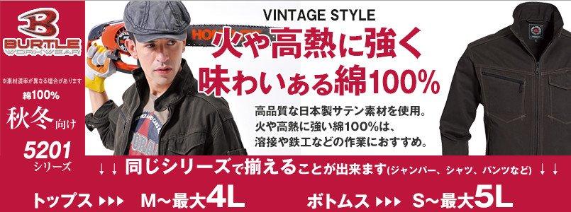 火や熱に強い耐久性!味わいのある綿のかっこいい作業着バートルの5201シリーズ