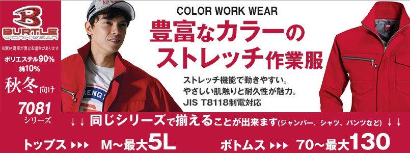 ストレッチ作業服 バートル7018シリーズ
