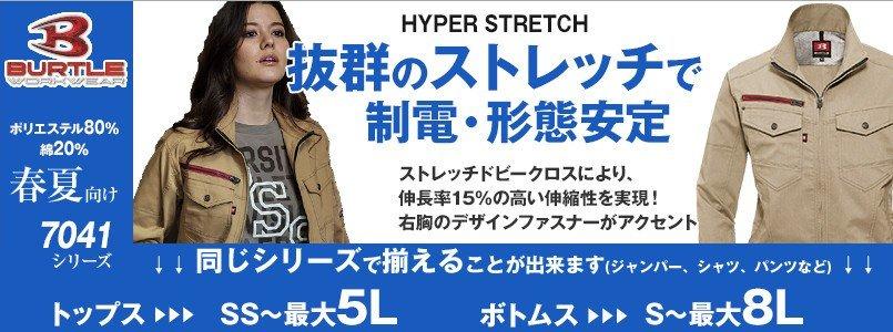 ストレッチ作業服 バートルの7041シリーズ
