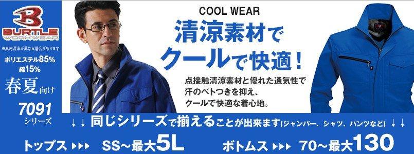ストレッチ作業服 バートルの7091シリーズ