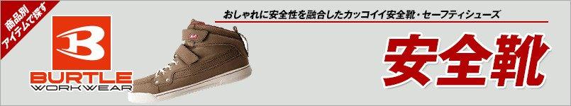 バートルの安全靴