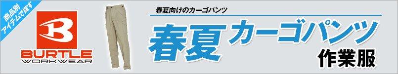 バートルの春夏・カーゴパンツ