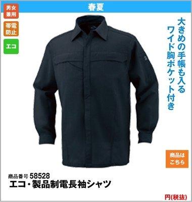 AS528 長袖シャツ