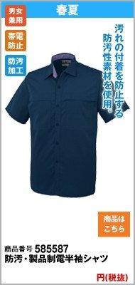 防汚・制電半袖シャツ