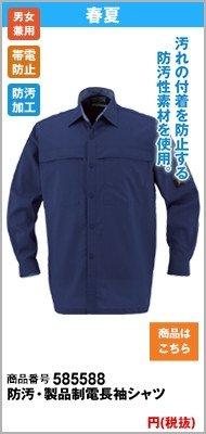 防汚・制電長袖シャツ