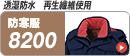 コーコス(co-cos) 8200