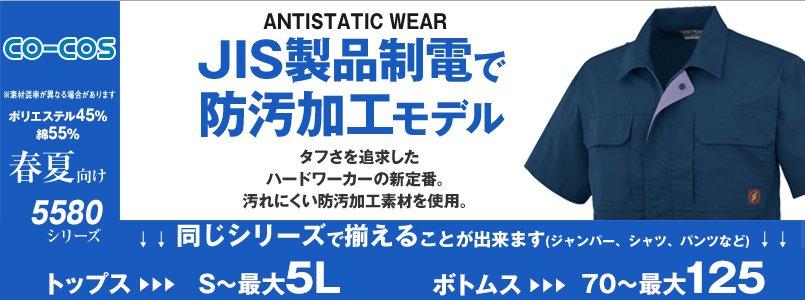 SS5580シリーズ