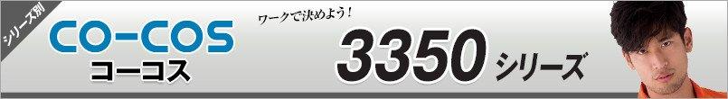 アンドレスケッティ3350