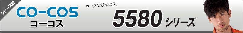 コーコス5580