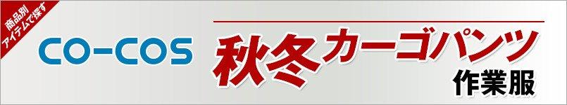 作業服コーコス|秋冬-カーゴパンツ
