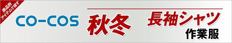 作業服コーコス 秋冬-長袖シャツ