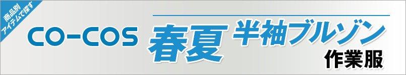 作業服コーコス|春夏-半袖ブルゾン