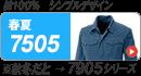 SS7505