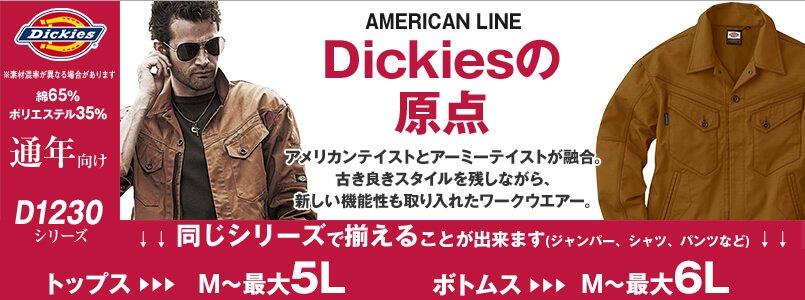 ディッキーズのD1230シリーズ