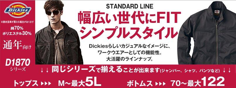 ディッキーズのD1870シリーズ