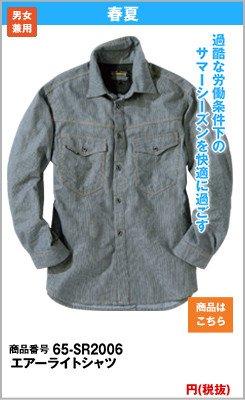エアーライトシャツ