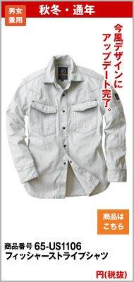 1106 フィッシャーストライプシャツ