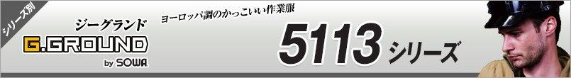 作業服G.GROUND(ジーグランド) AW5113シリーズ