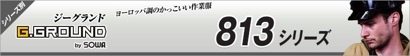 作業服G.GROUND(ジーグランド) SS813シリーズ