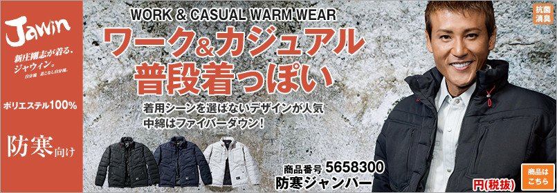 防寒ジャンパー58300