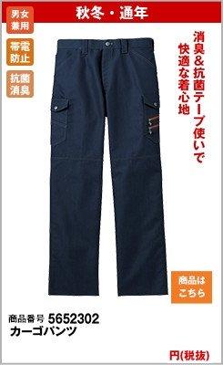 デザインと機能性を兼ね備えた作業ズボン。Jawinノータックカーゴパンツ 52302