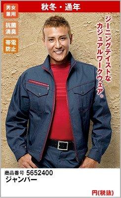 デニム調の素材感がおしゃれなJawin新シリーズ。新庄着用の長袖ジャンパー 52400