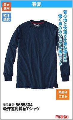 吸汗速乾長袖Tシャツ55304