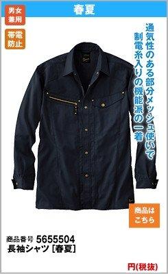 長袖シャツ55504