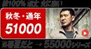 ジャウィン(jawin) 51000