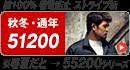 ジャウィン(jawin) 51200