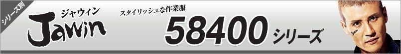 作業服JAWIN58400シリーズ