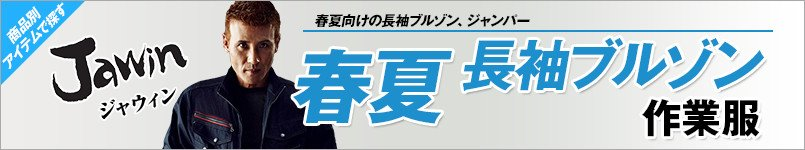 作業服JAWIN春夏向け長袖ブルゾン
