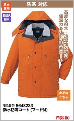 防水防寒コート 48233