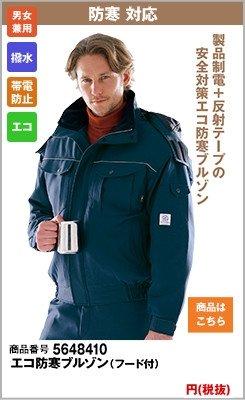 エコ制電防寒ブルゾン