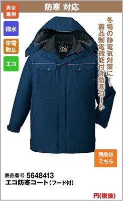 エコ制電防寒コート